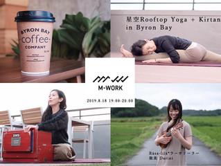 本日開催します! 星空Rooftop Yoga + Kirtan in BYRON BAY Coffee