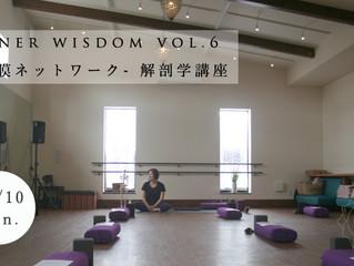 理学療法士 Maki先生: Inner Wisdom Vol.6 -筋膜ネットワーク- 解剖学講座