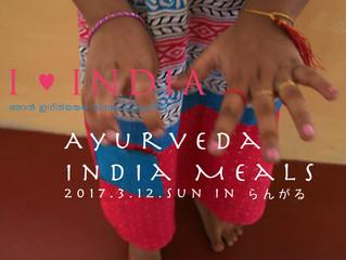 インドのミールス & Ayurveda