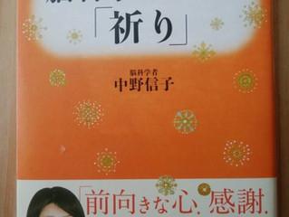 ひたちなか市に中野信子先生がいらっしゃいます。