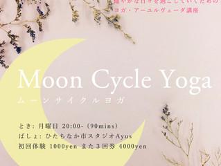 月曜日の女性限定クラス Moon Cycle Yogaのご紹介。スローダウンする月の時間