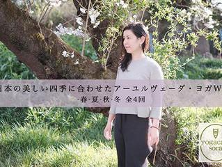 -日本の美しい四季に合わせたアーユルヴェーダ・ヨガWS-