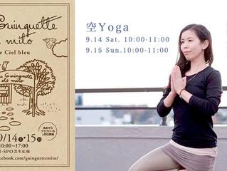 空Yoga in Guinguette ガンゲット