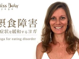 【募集】摂食障害の症状を緩和するためのヨガ講座 with Emma