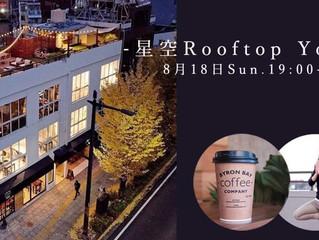 星空Rooftop Yoga in Bayron Bay Coffee