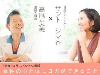高尾美穂先生とサントーシマ香先生 対談