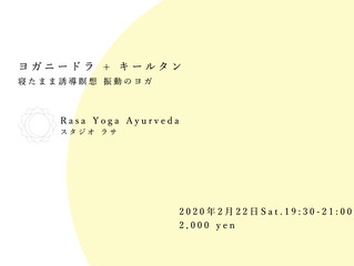 2020.2.22 Sat. ヨガニードラ+キールタン