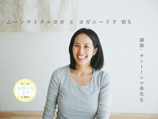 延期 サントーシマ香先生WS