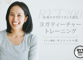 メイン講師サントーシマ香先生によるRYT200