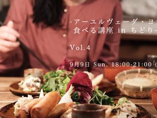 """アーユルヴェーダ・ヨガ式 """"食"""" 講座 in ちどり"""