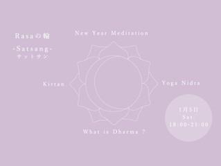 新年 Rasaの輪