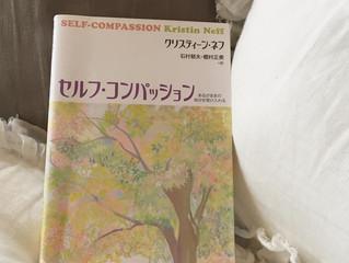 Self-compassion -あるがままの自分を受け入れる-