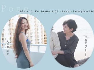 Instagram Live配信 - Pono