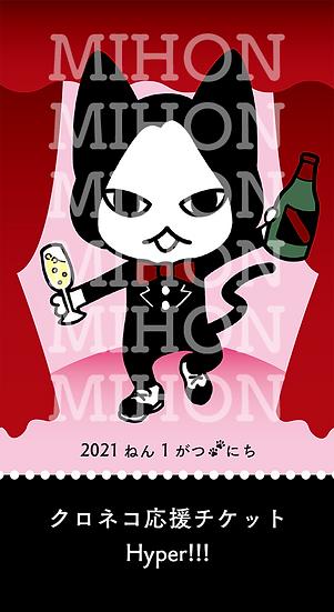 クロネコ応援チケット Hyper!!!(2021年1月ver.)