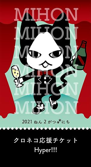 クロネコ応援チケット Hyper!!!(2021年2月ver.)