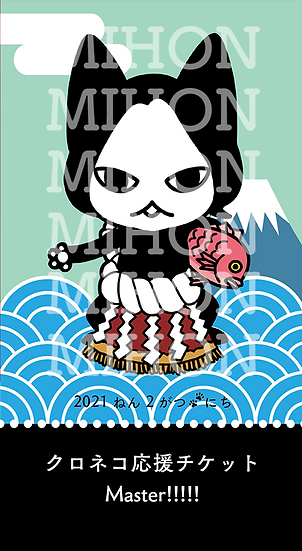 クロネコ応援チケット Master!!!!!(2021年2月ver.)