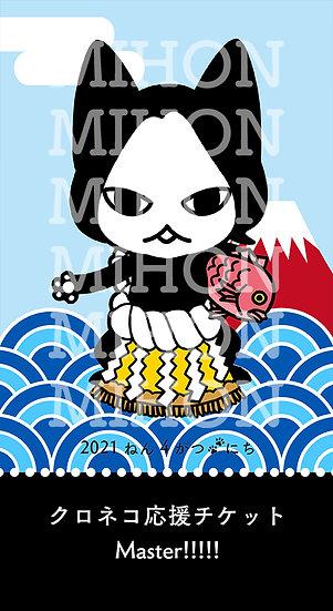 クロネコ応援チケット Master!!!!!(2021年4月ver.)