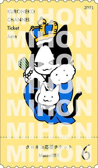 クロネコ応援チケット Master!!!!!(2021年6月ver.)