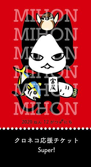 クロネコ応援チケット Super!(2020年12月ver.)