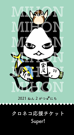 クロネコ応援チケット Super!(2021年2月ver.)