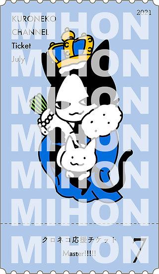 クロネコ応援チケット Master!!!!!(2021年7月ver.)