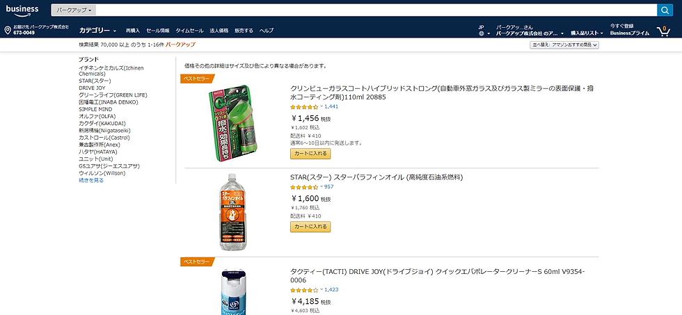 パークアップAmazon.png