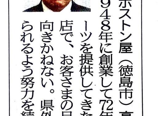 本日の徳島新聞さん