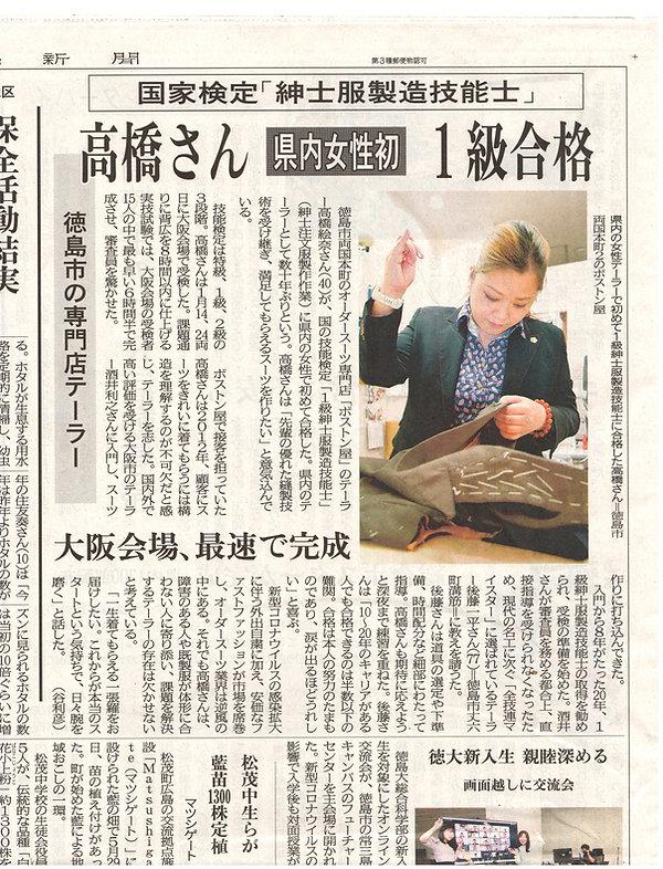 2021.6.5 徳島新聞 一級技能士.JPG