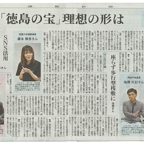 阿波踊りの無い夏(徳島新聞社)