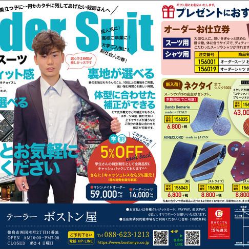 とくしま生協広告6月号