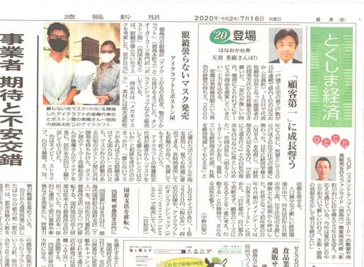 アイクラフトさんのオリジナル企画、「メガネマスク」が徳島新聞さんに掲載されました。