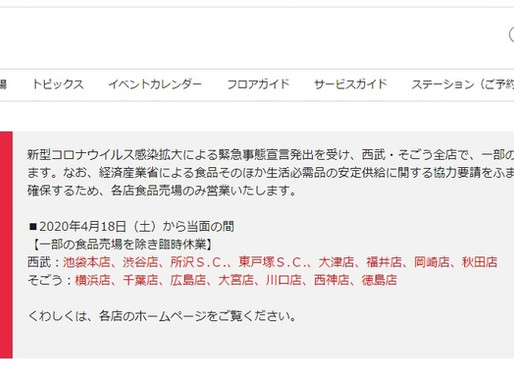 ついにこの日が来ました。徳島そごう。