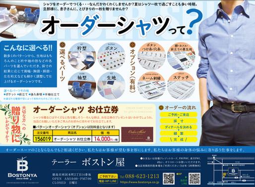 とくしま生協広告8月号