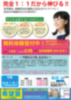 希望塾.aiプリントパック2020.2.4 アウトライン-01.jpg