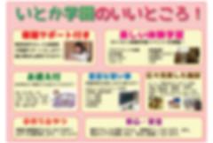 チラシ表2018.8.31-01.jpg