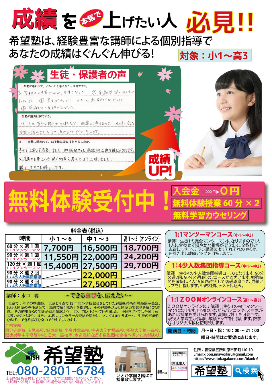 希望塾.aiプリントパック2021.4.5pdf-01.jpg