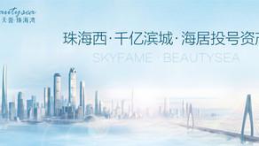 天譽•珠海灣[BEAUTY SEA] 平絕大灣區,包精裝修,香港銀行按揭,3.25厘
