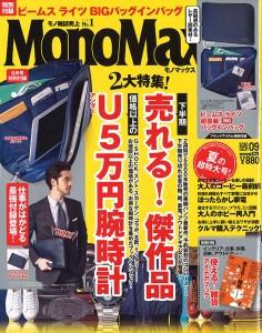 MONO MAX 9月号にWISKEYWEDGEが掲載されました