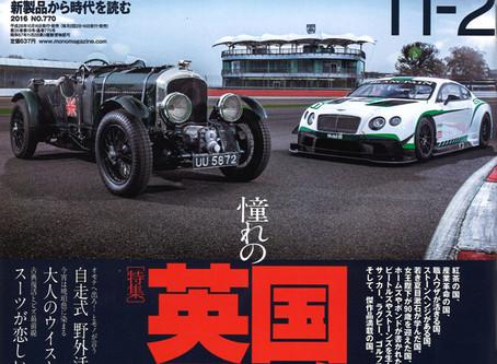 モノマガジン NO.770にWISKEYWEDGEが掲載されました