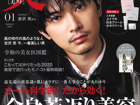 「美ST」1月号にCORKCICLEが掲載されました。