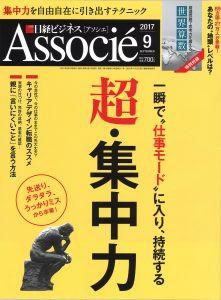 日経ビジネスアソシエ 9月号CANTEEN が掲載されました