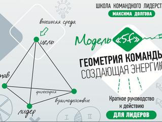 Модель «5F» – Геометрия команды, создающая энергию