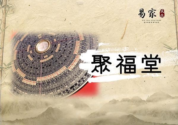 聚福堂背景1.jpg