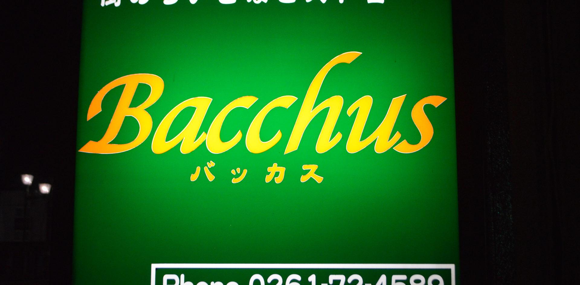bacchus_1.JPG