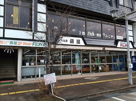 fujiya_5.jpg