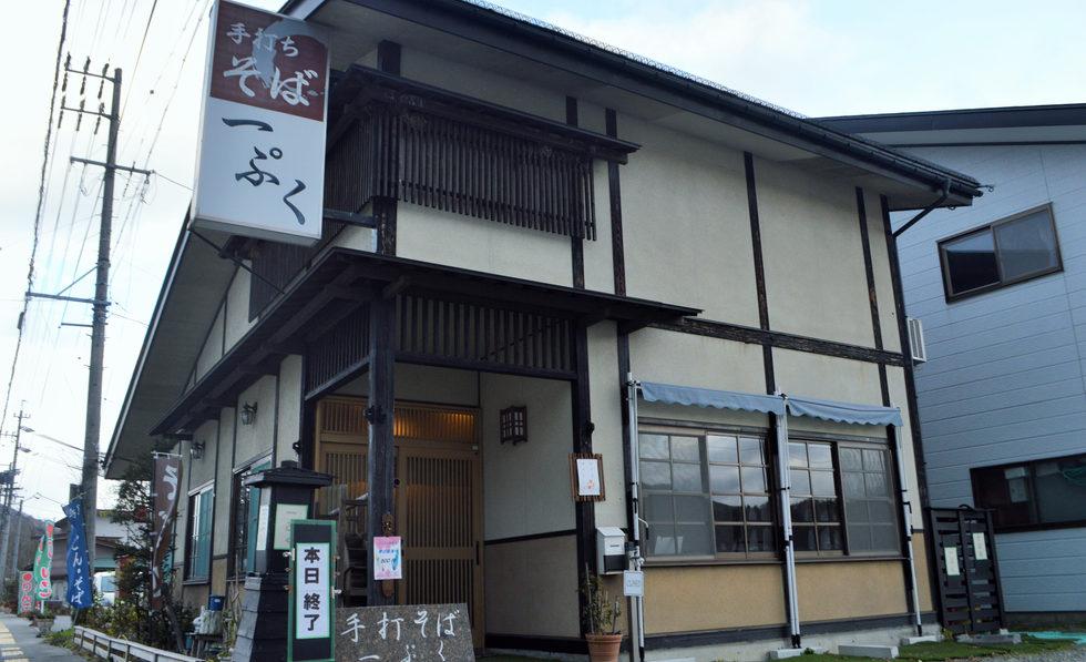 ippuku_2.JPG