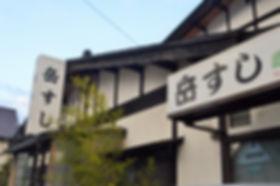 takesushi_1.JPG