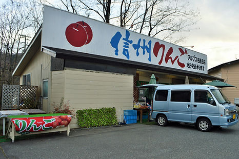 アルプス名産品店.JPG
