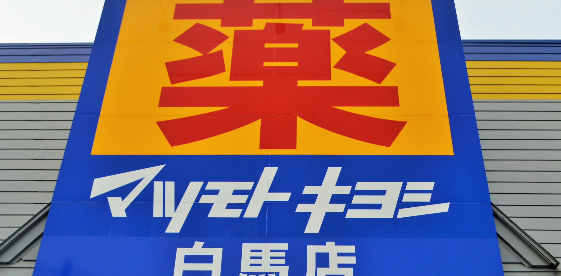 matsukiyo_1.JPG