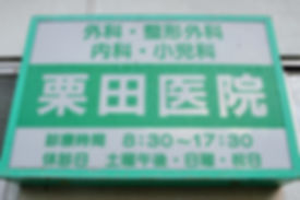 kurita_1.JPG